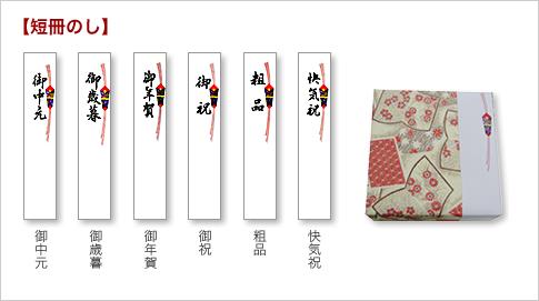 guide_noshi1