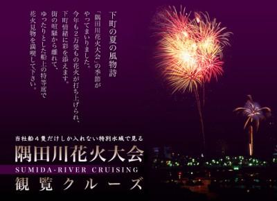 sumidagawa_top