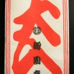 Oiri_bukuro-Misonoza